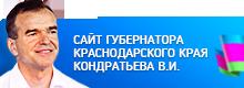 Сайт главы администрации Краснодарского края В.И. Кондратьева