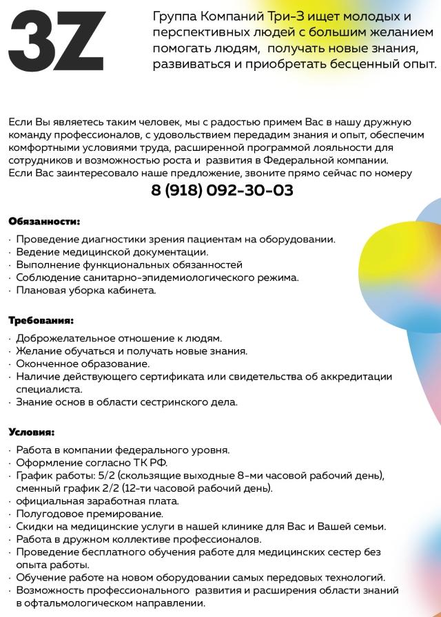 Работа без медицинской книжки в Москве Северный